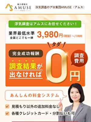 総合探偵社AMUSEサイトトップ300×400