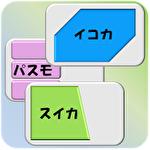 ICカードリーダー ~Suica 残高チェッカー~・アイコン150×150