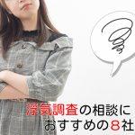 探偵無料相談・アイキャッチ