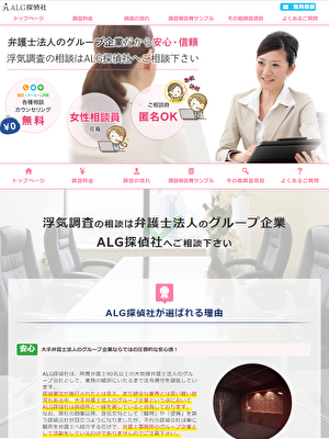 ALG探偵社サイトトップ300×400